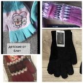 Супер цена Распродажа перчаток ,перчатки любая пара