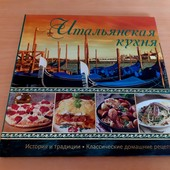 Итальянская кухня . Классические домашние рецепты