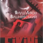 «Бікіні» - роман Януша-Леона Вишневського