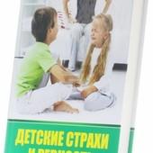 Настольная книга для родителей. Детские страхи и ревность. 224 стр, твердый переплет