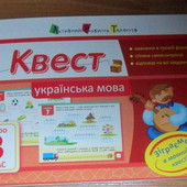 Квест. Українська мова. Скоро 3 клас (посібник для навчання та розвитку дітей сьогодні та завтра) 48