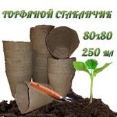 Торфяной стаканчик 80х80 ( 0,25 л) - 10 шт