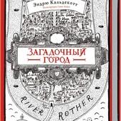 """Э. Кальдекотт """"Загадочный город"""" 448 стр."""