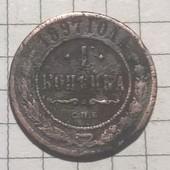 Монета царская 1 копейка 1897