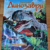 """Ілюстрована енциклопедія для дітей: """"Динозаври"""" (Подарункова) 80 стор."""