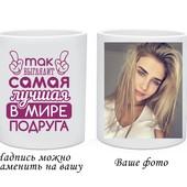 Чашка с Вашим фото и текстом