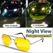 Антибликовые очки для водителей Night View Glasses