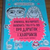 Книжка, яка нарешті пояснить тобі геть усе про дівчаток і хлопчиків (більше жодних таємниць) 114стор