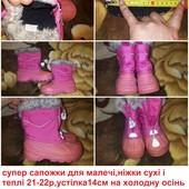 Супер сапожки для малечі,ніжки сухі і теплі 21-22р,устілка14см 150 грн.