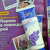 """Новинка!!! Ночной крем для рук Avon Care """"Лавандовые сны"""". Собирайте лоты!"""