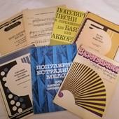 ЛоВиЛоТы! Шесть сборников нот для баяна и аккордеона