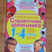 Современный универсальный справочник школьника. 1-4 классы 480 стр.