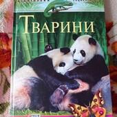 Книга Тварини супер лот