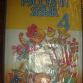 Учебник русского языка Гудзик И.Ф. 4 класс в хорошем состоянии