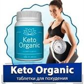Keto Organic для быстрого похудения 60 капсул. ❤️ таблетки для схуднення ❤️