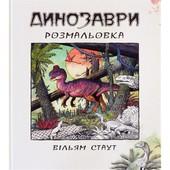 Динозаври. Розмальовка (Велика, подарункова) 96 стор.