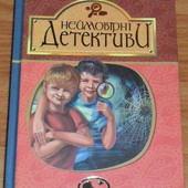 """В.Нестайко """"Неймовірні детективи"""" (надзвичайно цікаві повісті) 480 стор."""