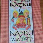 Українські народні казки. Казки Закарпаття (Велика, подарункова збірка казок) 424 стор.