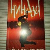 Ниндзя. Тайны демонов ночи. Учебник по ниндзютсу 352 стр.