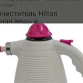 Пароочиститель 900 ват Хилтон