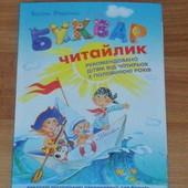 Буквар Читайлик (рекомендовано дітям від 4,5 років)+рекомендації для батьків 80стор.