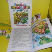 Сказочные рассказы новая укр.яз. 80 страниц