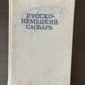 Русско-немецкий словарь б/у хорошее состояние