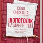 """С. Кінселла """"Шопоголік на Мангеттені. Книга 2 """" (для тих хто хоче поліпшити настрій) 384 стор."""