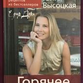 Кулінарна книга «Гарячі страви»