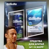 Gillette.Подарочный набор для мужчин :пена для бритья 250 мл+бальзам после бритья 100 мл