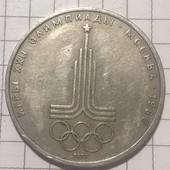Монета СССР 1 рубль 1977
