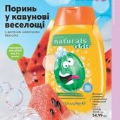 """Детский шампунь-кондиционер """"Арбузный бум"""", 250 мл. Собирайте лоты!"""