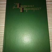 Книга. Теодор Драйзер - Дженни Герхардт. 1982 года издательства, Москва