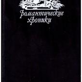 #24 Книга Понсон дю Террайль цикл романов молодость короля Генриха, б/у, твёрдая обложка