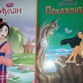 Книги Диснея. 2 в лоте