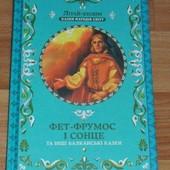 Фет-Фрумос і сонце та інші балканські казки 240 стор.