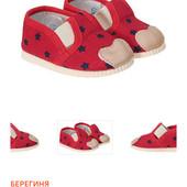Тапочки туфли детские для первых шагов
