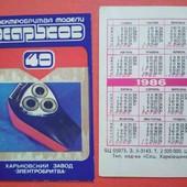 Календарики 3шт