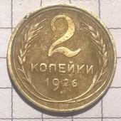 Монета СССР 2 копейки 1926