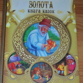 Чарівна шкатулка: Золота книга казок (Збірка) 64 стор.