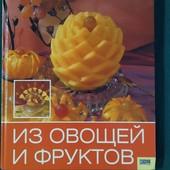 Книга по декорації столу з овочів та фруктів.