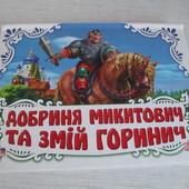 "Панорамная книга"" Добрыня Микитович..."""