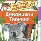 """Відкрийте чарівний світ знань. Перша енциклопедiя """" Дивовижнi тварини"""""""