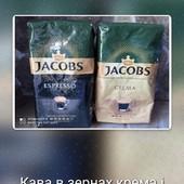Кава в зернах 500 грам