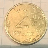 Монета России 2 рубля 2007
