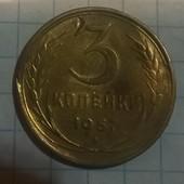 Мнета СССР 3 копейки 1957