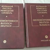 Словарь! Состояние нового! шикарное издание!
