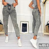 Джинсы женские Мом Reluсky 105-9 серый размеры 25-30 Н