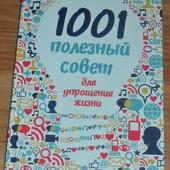 1001 полезный совет для упрощения жизни 224 стор.