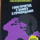 Книжка-квест. 1000 пригод у замку з привидами 128 стор.